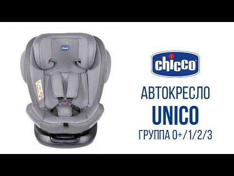 Автокресло Chicco Unico (группа 0+/1/2/3)