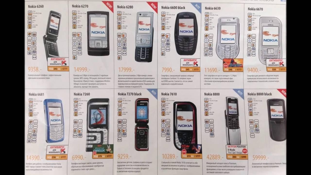 В каталоге «мобильные телефоны» вы можете ознакомиться с ценами, отзывами покупателей, описанием, фотографиями и подробными техническими характеристиками товаров. В интернет-магазине эльдорадо можно купить мобильный телефон с гарантией и доставкой.