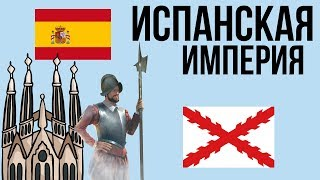 10 ФАКТОВ ОБ ИСПАНСКОЙ ИМПЕРИИ