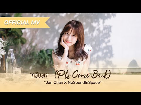 【MV】Pls Come Back (กลับมา) Jan Chan X NoSoundInSpace
