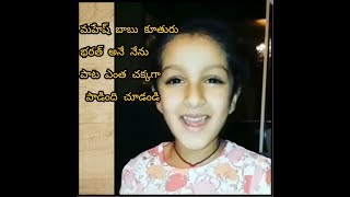 Mahesh babu daughter singing idi kalala unnadi from Bharat Ane Nenu Movie