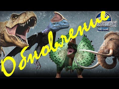 Крутое Обновление Новые Гибриды Динозавров Jurassic World The Game