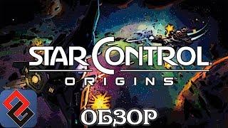 Star Control: Origins - Космоэпик Лайт - Обзор [OGREVIEW]