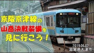 京阪京津線の山岳戦装備を見に行こう!