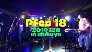 2019/12/8 Pfes18 「ビューティフル・マンデー」 メンチセンバル・タス(as SENTIMENTAL;BUS)