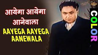 (COLOR) Aayega Aayega Aanewala | Lata | Mahal | Ashok Kumar, Madhubala