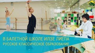 Русское классическое образование в балетной школе Илзе Лиепа