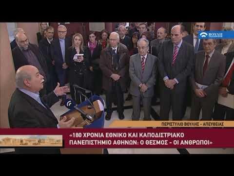 Εγκαίνια Έκθεσης για τα 180 χρόνια του Εθνικού και Καποδιστριακού Πανεπιστημίου Αθηνών.(15/12/2017)