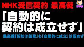 【NHK受信契約訴訟】 最高裁「契約は義務」も「自動的に成立」は認めず thumbnail