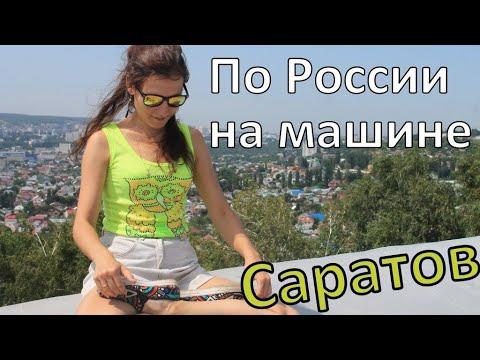 По России на машине. 7 серия. Петровск, Саратов.