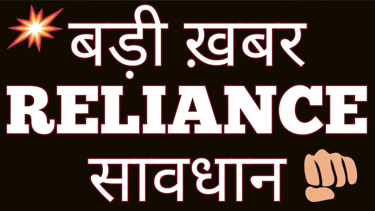 RELIANCE बड़ी ख़बर ! सावधान | RELIANCE SHARE PRICE | RIL SHARE PRICE | RELIANCE NEWS | RIL Share ...