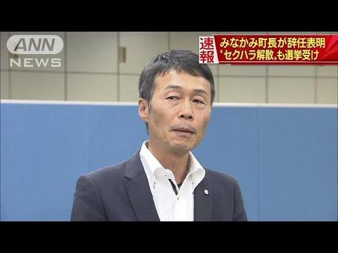"""みなかみ町長が辞任表明""""セクハラ解散""""も選挙受け(18/09/10)"""