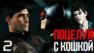 ПОЦЕЛУЙ ЖЕНЩИНЫ КОШКИ ► Batman The Enemy Within Episode 3 Прохождение на русском ► Часть 2