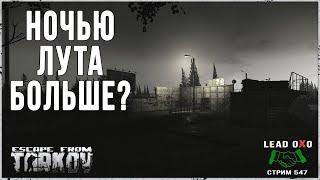 Тарков стрим | Ночью лута...