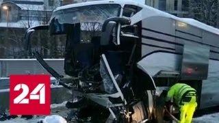Смотреть видео Смертельное ДТП под Цюрихом: в автобусе находились россияне - Россия 24 онлайн