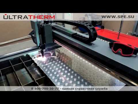 Резка алюминия на портальной машине термической резки серии УЛЬТРАТЕРМ МТРП