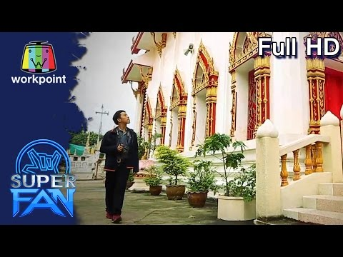 ย้อนหลัง แฟนพันธุ์แท้ SUPER FAN | Audition | วัดไทย | Full HD