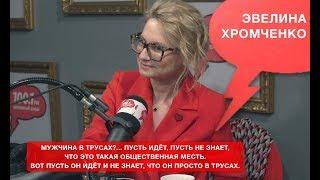 Эвелина Хромченко о модных трендах сезона весна-лето 2018