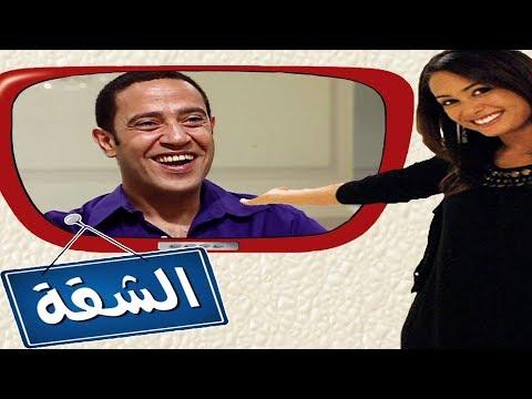 برنامج الشقة - هند صبري مع أشرف عبد الباقي