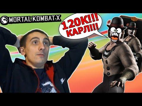 НЕРЕАЛЬНЫЙ КРИТ. УРОН ОТ БРОНЗЫ 120К | ЖЕСТЬ | Mortal Kombat X mobile(ios) thumbnail
