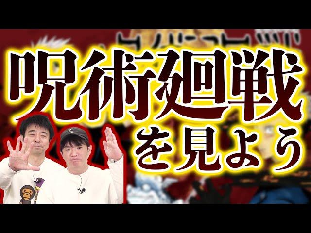 アニメ『呪術廻戦』をみんなで一緒に見よう!|よゐこチャンネル増刊号