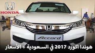 """هوندا اكورد 2017 بالشكل الجديد في السعودية """"تقرير وفيديو وصور واسعار لجميع الفئات"""" Honda Accord"""