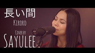 長い間(kiroro) Cover by Sayulee 2015年1月14日発売 フルカバーアルバ...