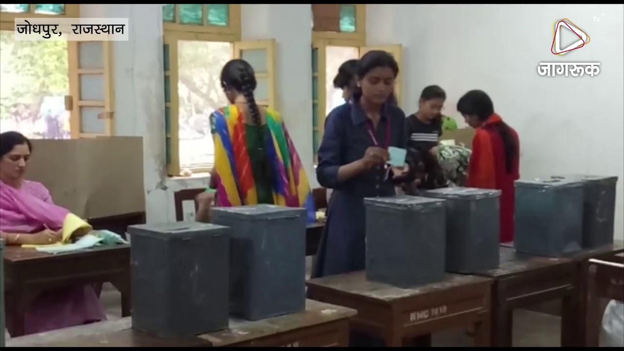 जोधपुर : जेएनवीयू में छात्रसंघ चुनाव