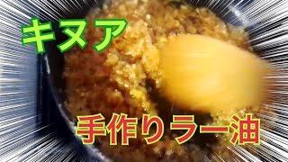 【ローラレシピ】キヌアで手作りラー油レシピ (Rola's Kitchen から)