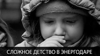 [Новости] В Энергодаре есть неблагополучные семьи(Сайт МедиаЦентр Энергодар → http://www.en-media.tv/ В Энергодаре некоторые дети растут в неблагополучных семьях...., 2017-02-13T17:01:10.000Z)