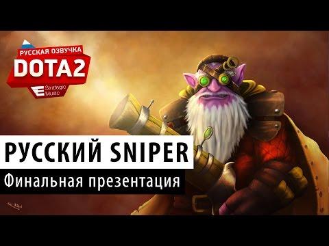 видео: dota 2: Презентация русского Снайпера