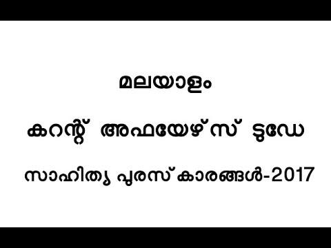 Malayalam Literature Pdf