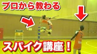 【バレーボール講座】誰でもスパイクが簡単に打てるようになる!?