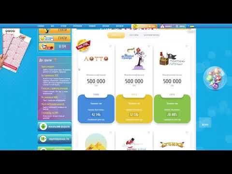 Пробуем моментальные лотереи онлайн от УНЛ
