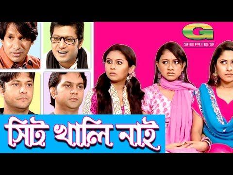 Bangla Drama | Seat Khali Nai | Mahfuz Ahmed | Sumaiya Shimu | Litu Anam | Mim | Mir Sabbir | Chandi