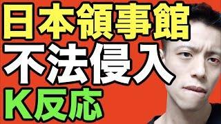 Kこく大学生、日本領事館に侵入【釜山 プサン】輸出規制だと勘違いしつづける