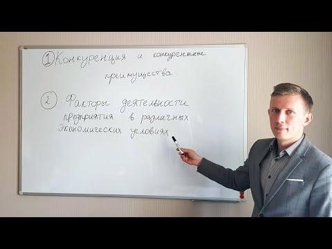 Конкуренция и конкурентные преимущества. Факторы деятельности предприятия в разл эконом условиях Л2