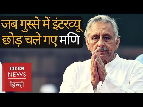 #AssemblyElections2018 : Manishankar Aiyar gets angry and leaves BBC Interview in between