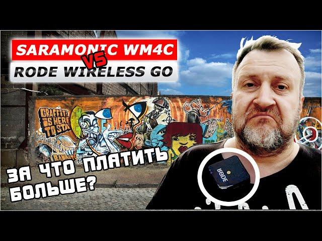 ЛУЧШИЙ БЕСПРОВОДНОЙ МИКРОФОН для камеры | RODE Wireless GO или Saramonic SR-WM4C? (16 )