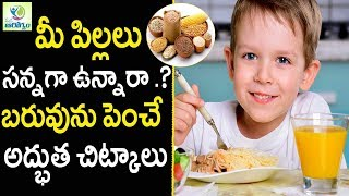 How to Gain Weight Fast For Child - Health Tips in Telugu || Mana Arogyam