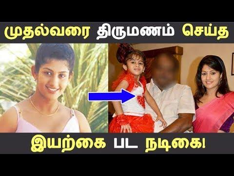 முதல்வரை திருமணம் செய்த இயற்கை பட நடிகை! | Kollywood News | Tamil Cinema News | Latest Seithigal