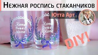 Роспись стаканов в стиле Прованс. Мастер-класс от Ютты Арт. Простая роспись бокалов для начинающих.