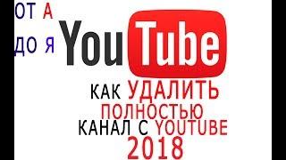 КАК УДАЛИТЬ ПОЛНОСТЬЮ КАНАЛ Youtube 2018 БЫСТРО и ЛЕГКО