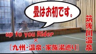 九州の温泉・家族湯巡り