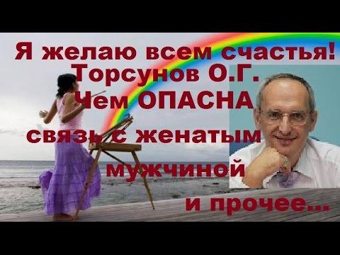 Торсунов О.Г. Чем ОПАСНА связь с женатым мужчиной и прочее...