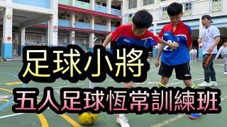 Publication Date: 2020-01-10 | Video Title: 足球小將 | 陳偉豪 | 五人足球恆常訓練班 | 保良局莊啟