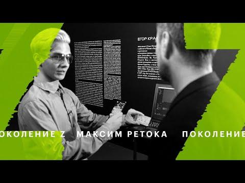Максим Ретока, AR-дизайнер, 21 год. «РБК Стиль» общается с поколением Z