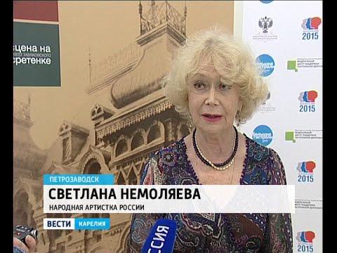 Народная артистка РФ Светлана Немоляева в Карелии