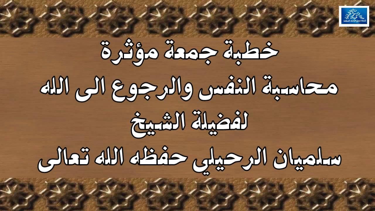 خطبة مؤثرة محاسبة النفس والرجوع الى الله لفضيلة الشيخ سليمان الرحيلي حفظه الله Youtube