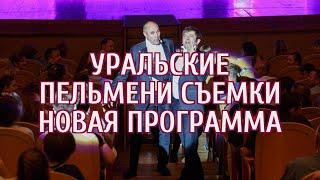 «Уральские пельмени» приступили к созданию нового шоу